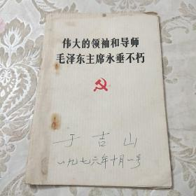 伟大的领袖和导师,毛泽东主席永垂不朽
