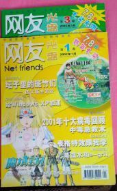 《网友光盘》2本合售(2002年第1/3期)