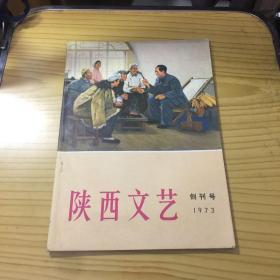 陕西文艺(创刊号1973)