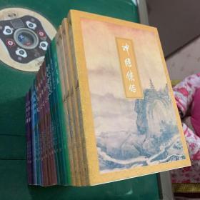 金庸作品集 三联书店(一版五印)22册合售