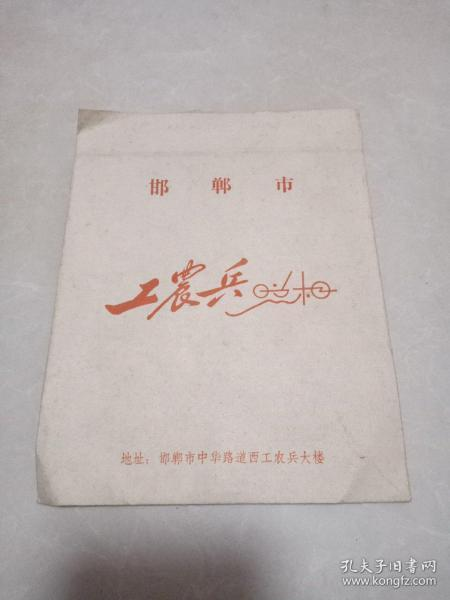 照片袋 邯郸市工农兵照相