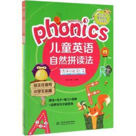 水社 儿童英语自然拼读法 高效背单词 流利说句子 快速练阅读