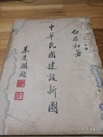 沦陷区稀见地图册《中华民国建设新图》
