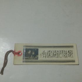 文革书签:毛主席像/诗词