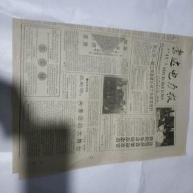蒙达电力报1997-3-31,第87期,4版