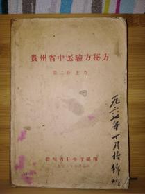 贵州省中医验方秘方 第二册 上卷