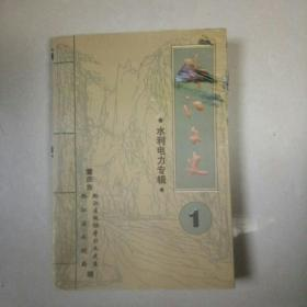 黔江文史1,水利电力专辑。32开本