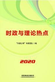 (2020国版)时政与理论热点