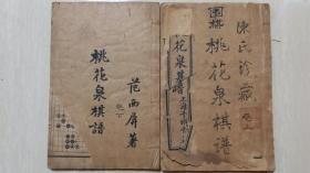 乾隆版,民国二十三年印《桃花泉弈谱》上下册全(棋谱)