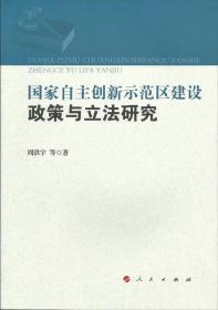国家自主创新示范区建设政策与立法研究