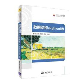 数据结构(PYthon版)(本科教材)