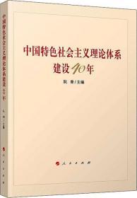 中国特色社会主义理论体系建设40年
