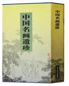 中国名画遗珍(精) 天津人民美术出版社
