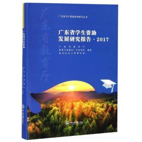 广东省学生资助发展研究报告(2017)