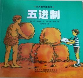 汉声数学图画书,五进制