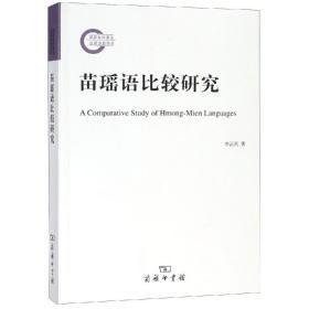 苗瑶语比较研究
