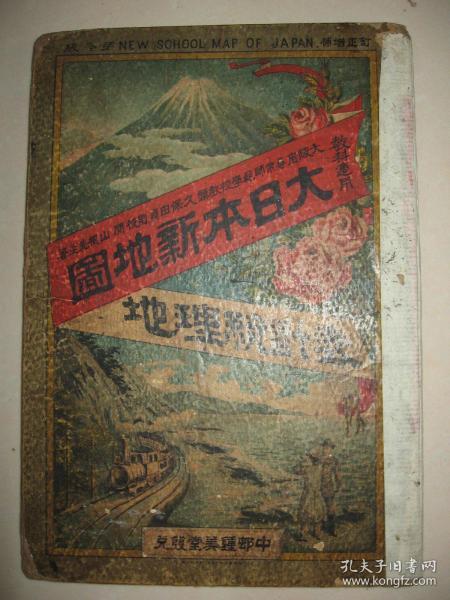 清末老地图 1895年《大日本新地图地理统计表》16开精装  日本各城市市街图 台湾