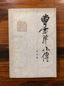 周汝昌签赠本:《曹雪芹小传》