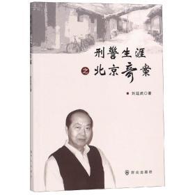 刑警生涯之北京奇案