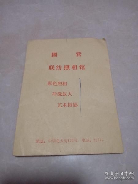 照片袋 国营联纺照像馆
