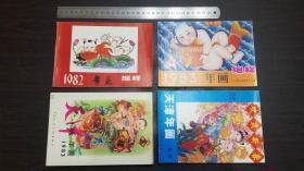 天津年画82.83年4本合售