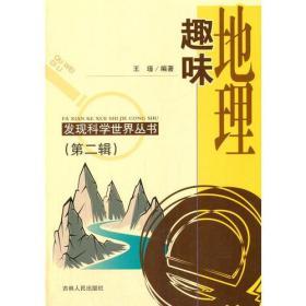发现科学世界丛书(第二辑)-趣味地理