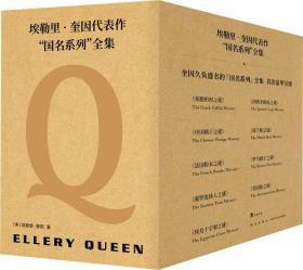 埃勒里·奎因代表作国名系列全集(9册)