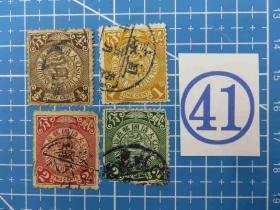 大清国邮政--蟠龙邮票--不同面值4枚--信销票(41)