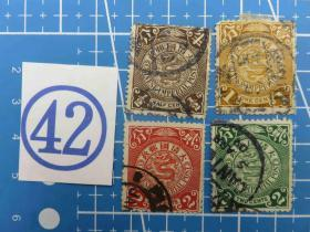 大清国邮政--蟠龙邮票--不同面值4枚--信销票(42)