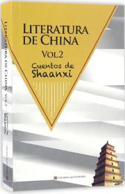 中国文学.陕西卷.下:西文