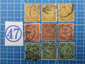 大清国邮政--蟠龙邮票--面值壹分和贰分共9枚--信销票(47)