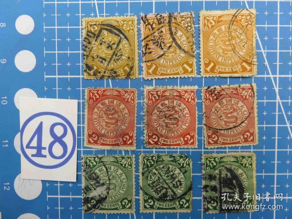 大清国邮政--蟠龙邮票--面值壹分和贰分共9枚--信销票(48)