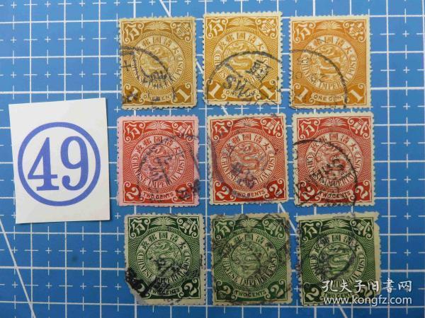 大清国邮政--蟠龙邮票--面值壹分和贰分共9枚--信销票(49)