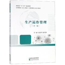 生产运作管理(第二版)