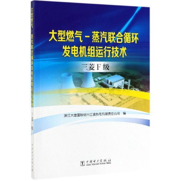三菱F级:大型燃气蒸汽联合循环发电机组运行技术丛书