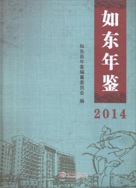 如东年鉴. 2014