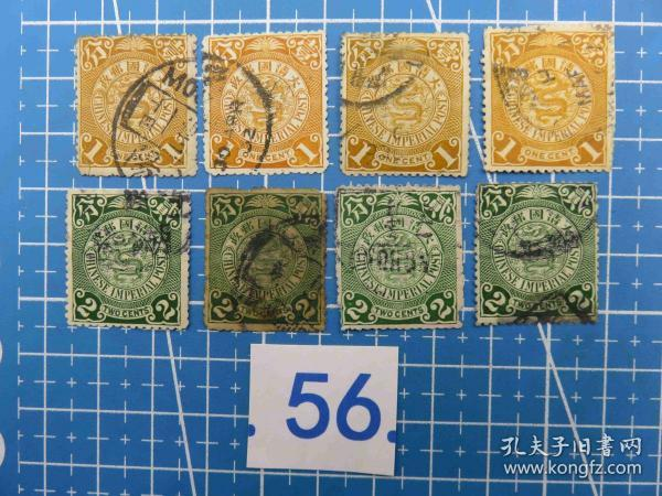 大清国邮政--蟠龙邮票--面值壹分和贰分共8枚--信销票(56)
