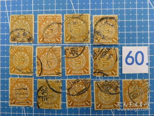 大清国邮政--蟠龙邮票--面值壹分共13枚--信销票(60)