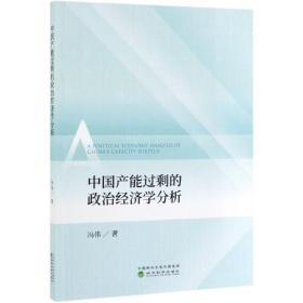 中国产能过剩的政治经济学分析
