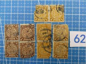 大清国邮政--蟠龙邮票--面值半分和壹分共10枚--信销票(62)