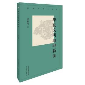 华夏文明地理新谈