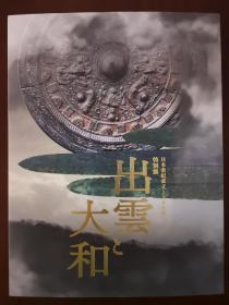 日本书纪成立1300年 出云と大和  出云与大和