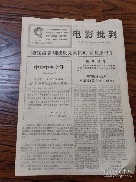 文革报纸:电影批判,浙江省电影发行放映公司