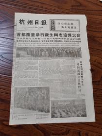 杭州日报:(1975年12月22日,康生同志追悼大会)