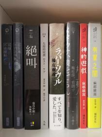 推理小说合集6