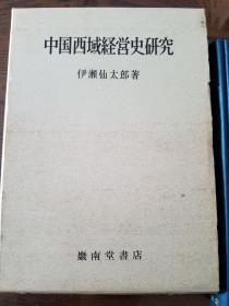 中国西域経営史研究 中国西域经营史研究