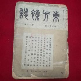 东方杂志(第三十一卷第十三号)民国23年版,品见图及描述