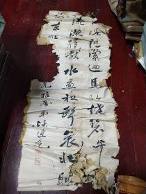 江西萍乡芦溪举人钟近光 书法残件。钟近光 清光绪二十八年(1899)举人。