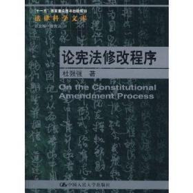 正版现货 论宪法修改程序 杜强强 中国人民大学出版社 9787300097169 书籍 畅销书
