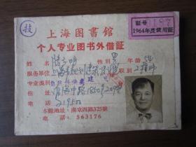 1964年上海图书馆个人专业图书外借证(上海市规划建筑设计院工程师)